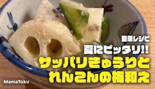 夏にピッタリ!!サッパリきゅうりとれんこんの梅和え簡単レシピ