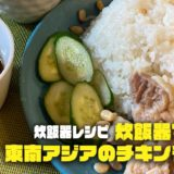 簡単になのにいつもと違う!炊飯器で作る東南アジアのチキンライス 炊飯器レシピ
