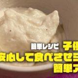 子供にも安心して食べさせられる簡単アイス「バナナアイス」の作り方