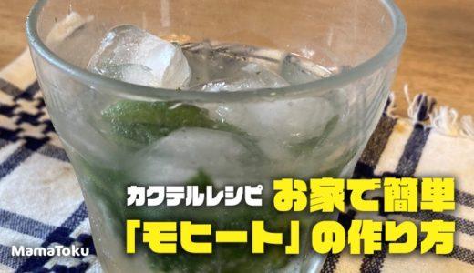 カクテルレシピ お家で簡単「モヒート」の作り方