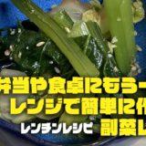 お弁当や食卓にもう一品!レンジで簡単に作れる副菜レシピ