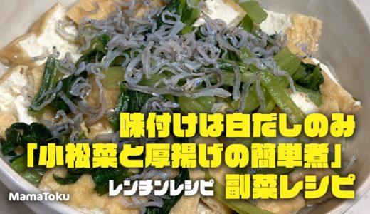 レンジで簡単副菜レシピ。味付けは白だしのみ「小松菜と厚揚げの簡単煮」