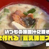 いつもの味噌汁に飽きたら…簡単に作れる『豆乳味噌スープ』レシピ