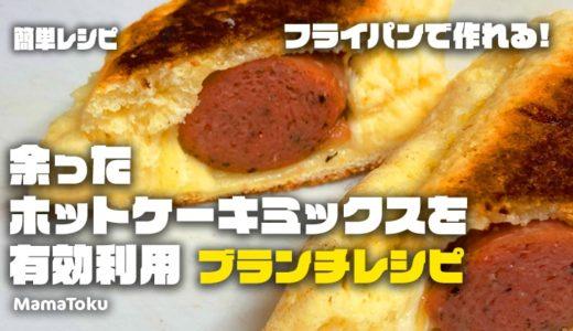 余ったホットケーキミックスを有効利用!フライパンで作れるブランチ簡単レシピを紹介!